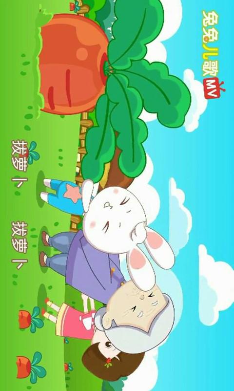兔兔儿歌 截图 兔兔儿歌,科学划分适龄儿歌,适合0~6岁小朋友使用!