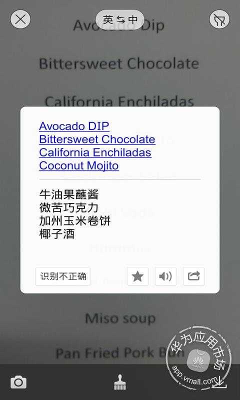 请问百度翻译英语朗读,有没有办法输出.mp3音频文件