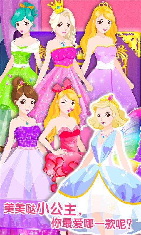 可爱的小公主要穿什么才能打败女巫,你能帮忙吗?