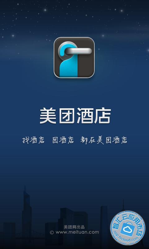 美团酒店免费下载_智汇云应用市场|美团酒店下载