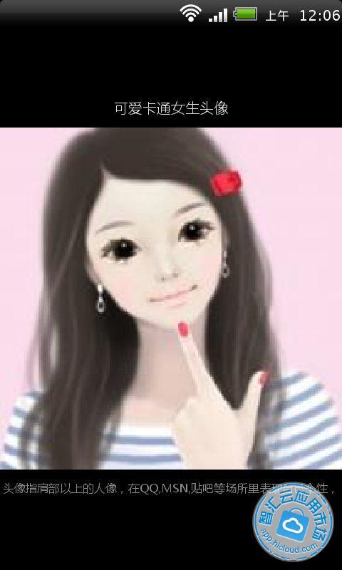 史上最全韩国可爱卡通女生头像图片