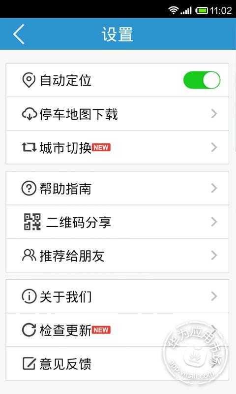 华为应用市场  软件 出行导航 无忧停车  大小:18.