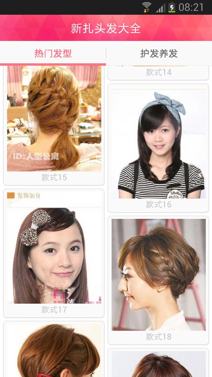 扎头发有各种不同的扎法:  斜扎,高扎,低扎,休闲式扎法,工作式扎法