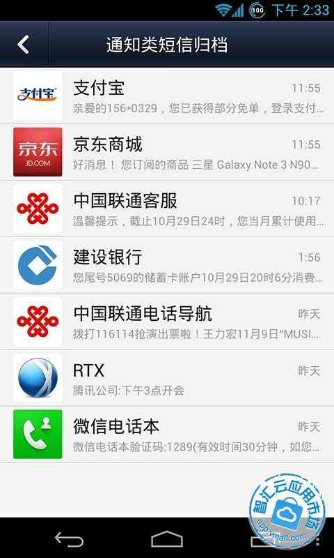 独家微信头像导入;支持通知类短信自动归档,垃圾短信拦截,短信收藏&加