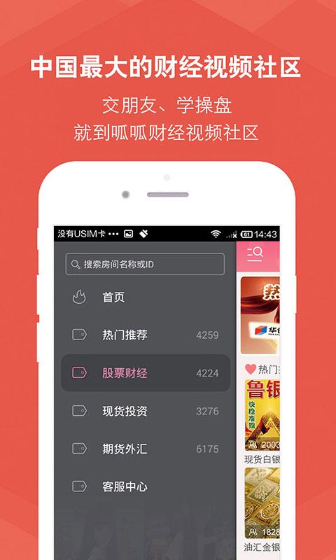 呱呱财经 截图 呱呱财经-华人世界最大的理财社区,cctv,民生,大同